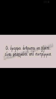 Love Spell Caster, Greek Quotes, Love Spells, Healer, Movie Quotes, Deep Thoughts, Picture Quotes, Spelling, Wise Words