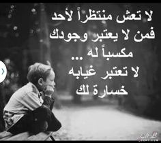Arabic Words, Arabic Quotes, Inspirational Quotes About Success, Sad Heart, Learn English Words, Islam Facts, Cute Disney Wallpaper, Single Words, Good Morning Quotes