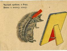 """1942 """"Hedgehog"""" Postcard from the USSR. Now on the Colnect catalog @Gail Regan Truax://colnect.com/postcards"""