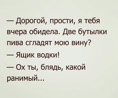 Russian Humor, Russian Quotes, Literature Quotes, Funny Phrases, Adult Humor, Man Humor, Good Mood, Funny Photos, Funny Jokes
