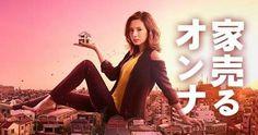 『家を売るオンナ』ドクターXをコミカルに寄せまくったような。ロボットみたいな営業マンを演じる北川景子はハマり役すぎる。イモトがよいキャラ。千葉くんは新境地!
