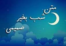زیباترین مجموعه متن شب بخیر صمیمی Arabic Calligraphy Art Calligraphy
