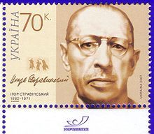 Ukrainian Stravinsky stamp - Google Search