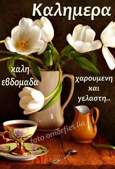 Good Morning Cards, Good Morning Good Night, Happy Birthday Greetings, Anastasia, Birthday Wishes Messages, Birthday Wishes Greetings, Birthday Wishes