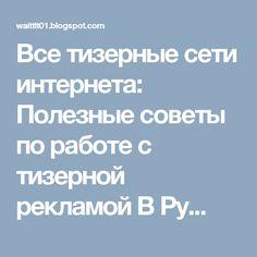 Все тизерные сети интернета: Полезные советы по работе с тизерной рекламой В Ру...