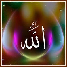 Islam Muslim, Allah Islam, Islam Quran, Islamic Calligraphy, Calligraphy Art, Simple Background Images, Jumma Mubarak Images, Islamic Posters, Allah Wallpaper