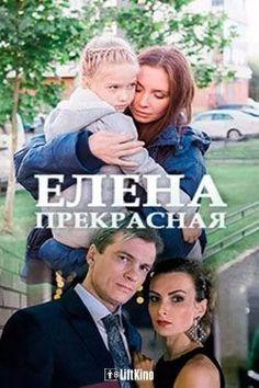 Елена Прекрасная (2016/2017)