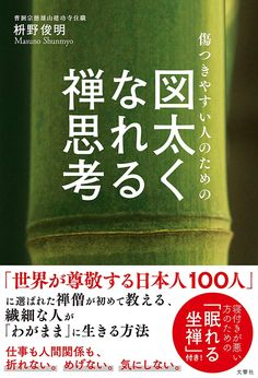 Amazon.co.jp: 傷つきやすい人のための 図太くなれる禅思考 eBook: 枡野俊明: Kindleストア Best Books To Read, Good Books, Japanese Language, Book Lists, Self Improvement, Beautiful Words, Book Quotes, Good To Know, I Am Awesome