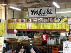 那覇の第一牧志公設市場2階にある「沖縄生そば専門店 がんじゅう堂」