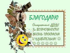 ❤️Я Благодарна этому Миру за мою Жизнь!❤️  ❤️Благодарю друзей за то, что они есть!❤️  ❤️Благодарю каждого человека за частичку подаренной души!❤️