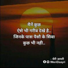 Marathi Quotes, Hindi Quotes, Qoutes, Impress Quotes, Alone Life, Gulzar Quotes, Sad Pictures, Truth Of Life, Beautiful Lines