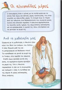 σάρωση0013 Winter Activities For Kids, Spring Activities, Reading Activities, Preschool Printables, Preschool Activities, School Levels, Preschool Education, Elementary Music, In Kindergarten
