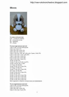 Images Attach C 10 108 994 Buzztmz - Diy Crafts Knitting Patterns Free Dog, Crochet Patterns Amigurumi, Amigurumi Doll, Crochet Dolls, Baby Knitting, Diy Crafts Materials, Crochet Bookmarks, Dog Pattern, Stuffed Animal Patterns