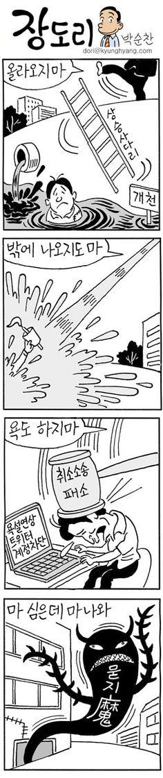 """""""마 심은 데 마 나와"""" 묻지마 범죄가 일어나게 된 배경은? 24일 박순찬 화백의 장도리 만화입니다. http://j.mp/7TxscV"""