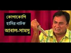 New Natok 2016 -আবাল সামসু by Jahid Hasan Comedy Natok 2016