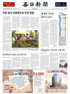 2013년 5월 31일 금요일 매일신문 1면(경북판)