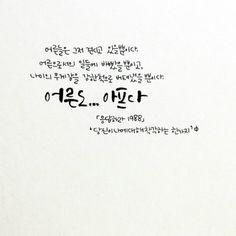 이제 슬슬 응답하라 특유의 남편찾기 꼬는 게 시작되는 거 같지만,어남류... (어차피 남편은 류준열...)(그... Good Vibes Quotes, Wise Quotes, Famous Quotes, Korean Language Learning, Korean Quotes, Short Messages, Korean Words, Cool Words, Life Lessons