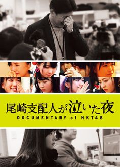 Documentary of HKT48: Ozaki Shihainin ga Naita Yoru (2016) - Chart the history of AKB48's sister group HKT48, from their first announcement through the auditions process to selection, training and performances.