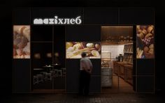 Maxiхлеб bakery and coffee shop by Stone Designs, 2012 (Russia) #StoneDesigns