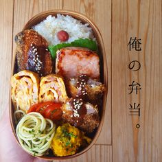 Healthy Meal Prep, Healthy Dinner Recipes, Real Food Recipes, Cooking Recipes, Yummy Food, Japanese Lunch, Japanese Dishes, Japanese Food, Bento Recipes