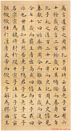 文徵明小楷书法精品《常清净经+老子列传》合册高清彩版9 Japanese Calligraphy, Calligraphy Art, Caligraphy, Penmanship, Chinese Brush, China Art, Classical Art, Chinese Painting, Asian Artwork