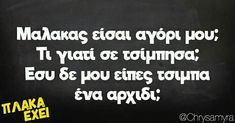Greek Memes, Greek Quotes, Crying, Funny Quotes, Company Logo, Lol, Funny Phrases, Funny Qoutes, Rumi Quotes