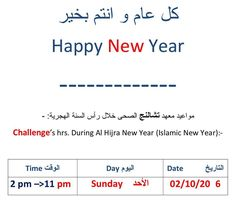 #Repost @challengeq8  مواعيد معهد تشالنج الصحي خلال راس السنة الهجرية:- Challenges hrs. During Al Hijra New Year (Islamic New Year):- #challengehealthclub #challengeq8 #challenge #shoja #iamshoja #كويت #كويتيات #رقص  #dancer #kuwait  #kuwaitinstagram #q8 #q8pic #q8instagram  #dance  #q8girls #q8gym #q8fitness #kuwaitfit #kuwaitfitness #kuwaitcity #fitness #traindirty #gym #q8 #q8i