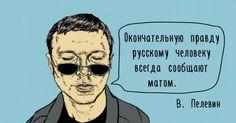 25колючих цитат Виктора Пелевина