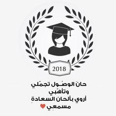 صور تخرج 2019 رمزيات مبروك التخرج   احلى صور   Graduation ...