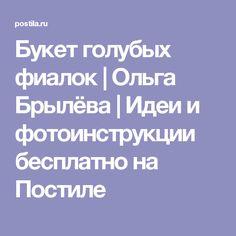 Букет голубых фиалок | Ольга Брылёва | Идеи и фотоинструкции бесплатно на Постиле