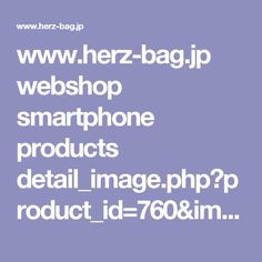 www.herz-bag.jp webshop smartphone products detail_image.php?product_id=760&image=sub_large_image22