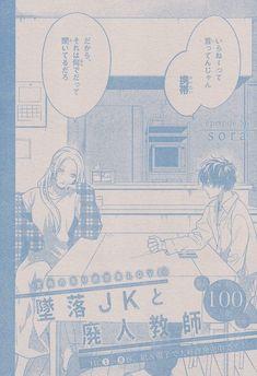 『墜落JKと廃人教師/56』sora Sora