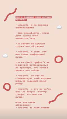 Instagram Questions, Russian Quotes, Story People, Life Rules, Teen Quotes, Self Development, No Time For Me, Vocabulary, Fun Facts