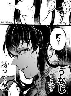 ※夢女向け 雨が降ったから (降ったときの対応別) 煉獄さんと無一郎pic.twitter.com/3tOlyO8DVI Anime Couples Manga, Anime Guys, Me Me Me Anime, Anime Love, Zone Sama, Anime Girl Drawings, Anime Child, Anime Demon, Doujinshi