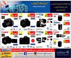 Special Offers at Xcite by Alghanim Electronics Kuwait – 25 April 2015 إلكترونيات الغانم – اكسايت | Deals in Kuwait