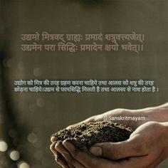 Sanskrit Language, Sanskrit Quotes, Motivation, Photo And Video, Videos, Instagram, Inspiration