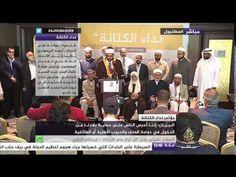 مؤتمر صحفي للعلماء الموقعين على بيان نداء الكنانة بشأن الأوضاع بمصر