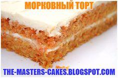 Повелитель тортов: морковный торт
