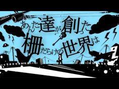 迷妄少年と小世界/164 featGUMI