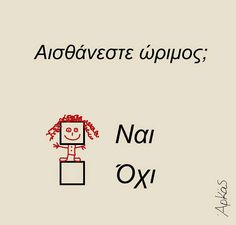 Do you feel mature ? Funny Signs, Funny Jokes, Funny Greek, Funny Statuses, Clever Quotes, How To Be Likeable, Greek Quotes, English Quotes, Sign Quotes
