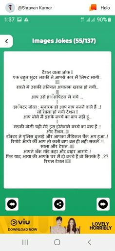 Latest Funny Jokes, Funny Jokes In Hindi, Funny Bunnies, Old Photos, Mornings, Memes, Health, Old Pictures, Jokes In Hindi
