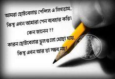 Islamic Images, Islamic Quotes, Quotations, Qoutes, Bangla Quotes, Poetry Quotes, Pink, Positivity, Aishwarya Rai