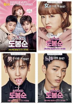 Strong Woman Do  (Korean Drama - 2017)  / Genre: Fantasy, Romance, Comedy, Action /  Episodes: 16 (To Be Confirmed)