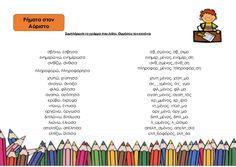 Μαθαίνω ορθογραφία μέσα από ασκήσεις! 34 σελίδες έτοιμες για εκτύπωση! - ΗΛΕΚΤΡΟΝΙΚΗ ΔΙΔΑΣΚΑΛΙΑ Greek Language, School Lessons, Home Schooling, Speech Therapy, Special Education, Spelling, Montessori, Worksheets, Learning