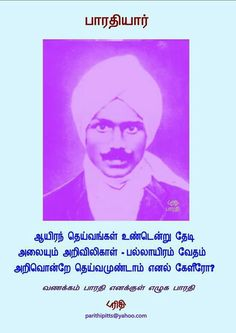 Poems About Life, Life Poems, Dialogue Images, Tamil Motivational Quotes, Cover Photo Quotes, Positive Quotes, Qoutes, Literature, Language