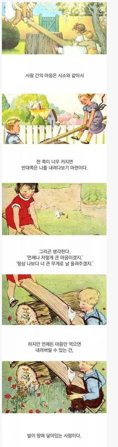Wise Quotes, Famous Quotes, Life Words, Korean Language, Daydream, Cool Words, Book Lovers, Life Lessons, Life Is Good