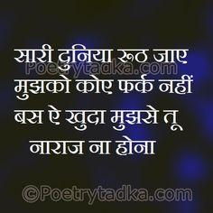 sad quotes in hindi walpaper image photu sari duniya rooth jaae mujhko fark nahi