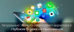 #СсылкиДляСайта всегда имели колоссальное значение для его #продвижения. ☝ Узнайте о том, что дают глубокие ссылки, здесь: https://seoeducation.com.ua/blog/deep-links-to-apps.html