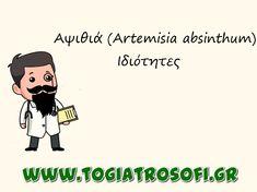 Αψιθιά (Artemisia absinthum)