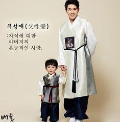 kid hanbok. Dad and kid, Korean traditional clothes. #modern #fusion #Men #korean